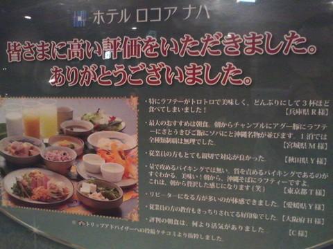 評価 AlettA(アレッタ)ロコアナハ店2回目