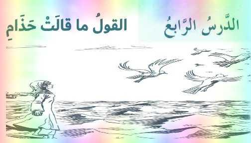 حل درس القول ما قالت حذام لغة عربية للصف السابع فصل ثانى 2020- تعليم الامارات