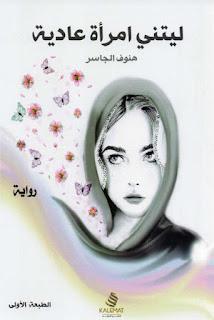 تحميل رواية ليتني امرأة عادية pdf هنوف الجاسر