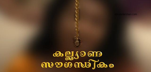 Climax Episode of Kalyana Soundandikam Serial on April 8th, 2016