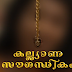 Climax Episode of Kalyana Soundandikam Serial on April 8th, 2016