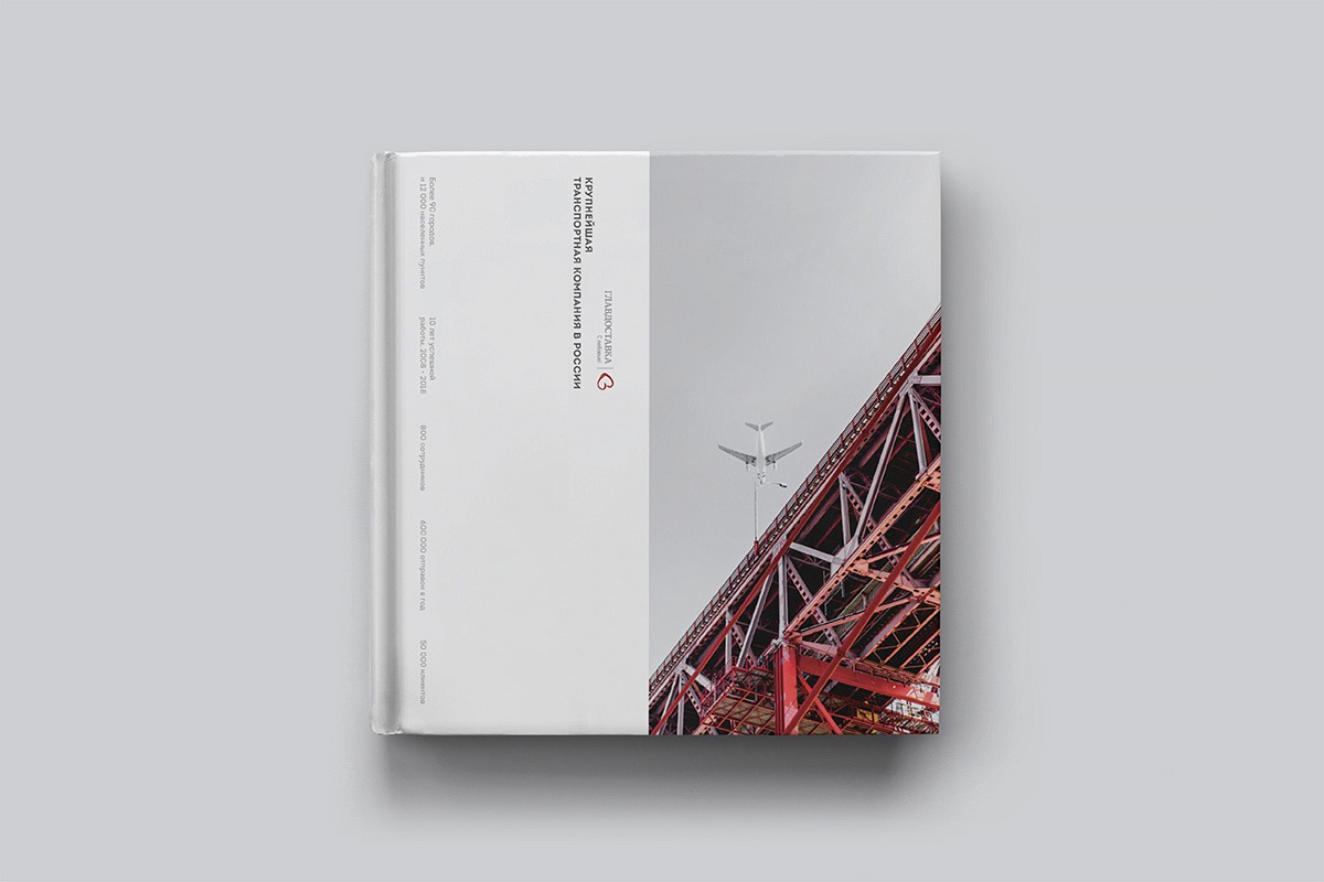 концепция каталога, транспортная компания Главдоставка