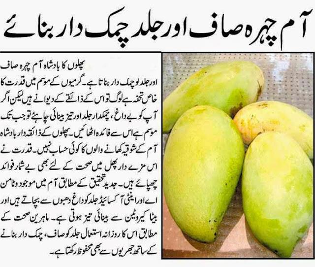 aam ke fawaid in urdu