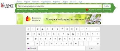 Как пользоваться клавиатурой