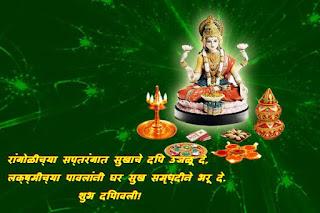 diwali-wishes-in-marathi-2018