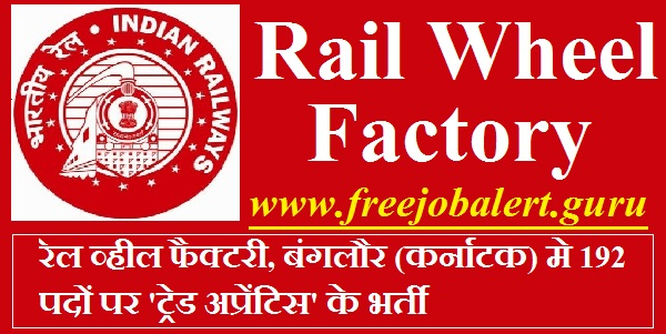 Rail Wheel Factory, RWF, Trade Apprentice, 10th, ITI, Karnataka, freejobalert, Sarkari Naukri, Latest Jobs, rail wheel factory logo
