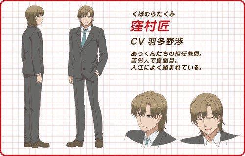 Wataru Hatano será Takumi Kubomura