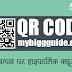 What is QR Code In Hindi - कागज पर हाइपरलिंक क्यूआर कोड