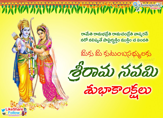 Sri Rama Navami telugu wishes images for Sita Rama Kalyanam