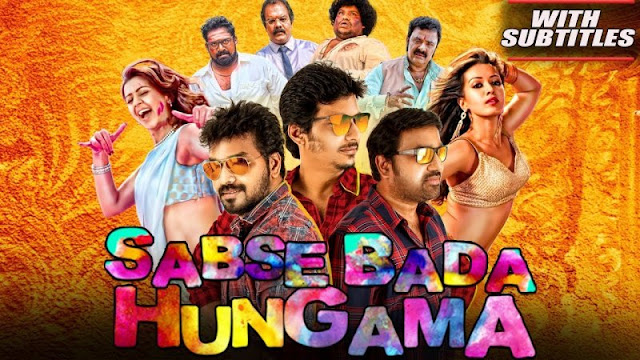 Sabse Bada Hungama (Kalakalappu 2) Hindi Dubbed Download 300mb Movies, 300mbmovies, 3D Movie, 3GP, 500MB, 700mb, 7starhd, 9kmovies,9xfilms.org, 9xmovie,world4u.thelinksmaster.com, world4ufree, worldfree4uPa Paandi Download 300mb Movies, 300mbmovies, 3D Movie, 3GP, 500MB, 700mb, 7starhd, 9kmovies,9xfilms.org, 9xmovie,world4u.thelinksmaster.com, world4ufree, worldfree4u