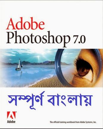 free  english grammar book in bengali pdf