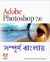 Adobe Photoshop Bangla Tutorial Book PDF