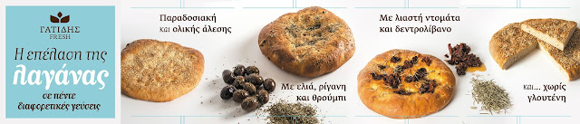 ΓΑΤΙΔΗΣ, ΓΑΤΙΔΗΣ Fresh, ΣΕΡΡΕΣ,