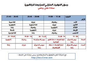 جدول برنامج المراجعة المنزلي لشهادة البكالوريا 2018 تقني رياضي