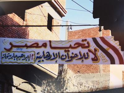لافتة لا للإخوان الإرهابية