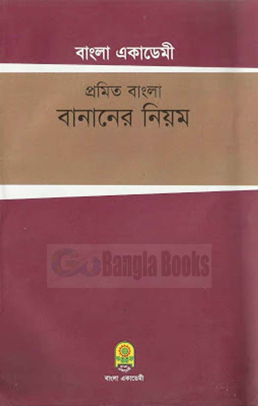 Bengali To Bengali Dictionary Pdf
