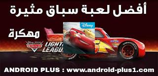 تحميل لعبة سباق السيارات Cars Lightning League مهكرة جاهزة للاندرويد، تحميل لعبة Cars مهكرة للاندرويد، تحميل Cars Lightning League.apk مهكرة، تنزيل لعبة Cars Lightning League مهكره، لعبة سيارات ديزني مهكرة للاندرويد، تحميل لعبة cars 3 مهكرة لهواتف اندرويد، تحميل لعبة كارز 3 ماطم و برق بنزين مهكرة للاندرويد، تحميل لعبة  Cars Lightning League hack mod للاندرويد، تحميل  Cars Lightning League mod.apk للاندرويد، تحميل لعبة سبارات ديزني، لعبة سباق سيارات مهكرة، افضل لعبة سيارات مهكرة، تنزيل لعبة سباق السيارات  Cars Lightning League مهكرة للاندرويد، تحميل لعبة سباق السيارات Cars Lightning League  من Disney مهكره جاهزه للاندرويد، العاب Disney•Pixar للاندرويد، تحميل العاب ديزني مهكرة، افضل لعبة سباق اثارة للاندرويد، لعبة سباق ديزني Cars Lightning League مهكره للاندرويد، تحميل لعبة سباق ديزني، تنزيل لعبة cars، تحميل لعبة cars 3 للاندرويد مهكرة، تنزيل لعبة cars، تهكير لعبة cars للاندرويد، تحميل لعبة برق بنزين للاندرويد، Download-game-cars-lightning-league-hack-mod-apk-for-android، تهكير لعبة cars للاندرويد، تحميل لعبة سيارات بسرعة البرق cars، تحميل لعبة cars fast as lightning للاندرويد ، هكر لعبة cars ، لعبه cats مهكره