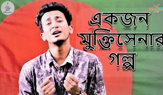 MUKTISENA LYRICS - Tasrif Khan - Kureghor Band