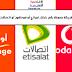 شرح طريقة معرفة رقم خطك اورانج أو فودافون أو اتصالات أو المصرية للإتصالات 2018