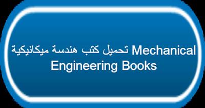 تحميل كتب هندسة ميكانيكية Mechanical Engineering Books