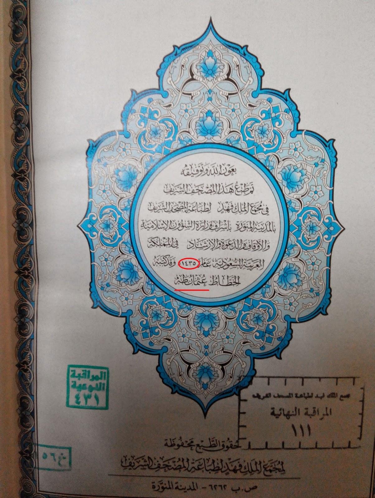 Quran Summary Pdf
