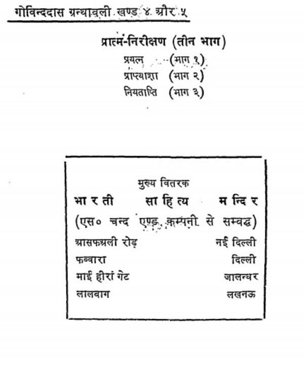 bhudan-bhagwati-bajpayi-भूदान-भगवती-वाजपेयी