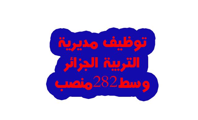 توظيف مديرية التربية الجزائر وسط 2019