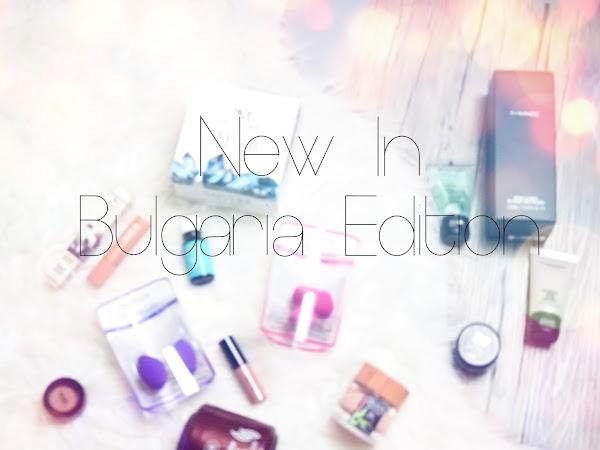 Нови придобивки от България + първи впечатления