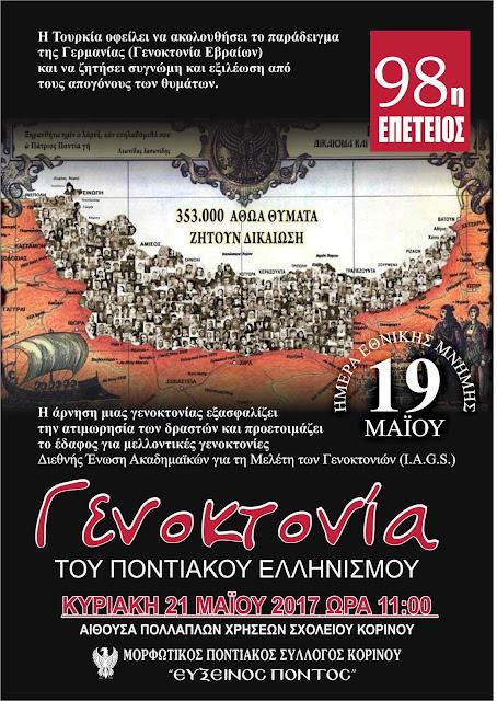 Ο «Εύξεινος Πόντος» τιμά τα θύματα της Γενοκτονίας των Ελλήνων του Πόντου