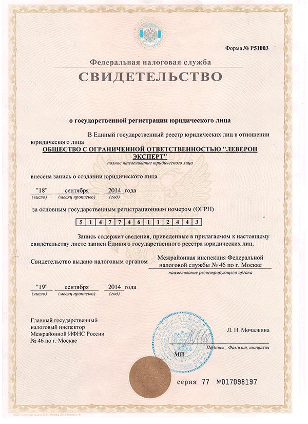 Регистрация Леверон Эксперт в РФ