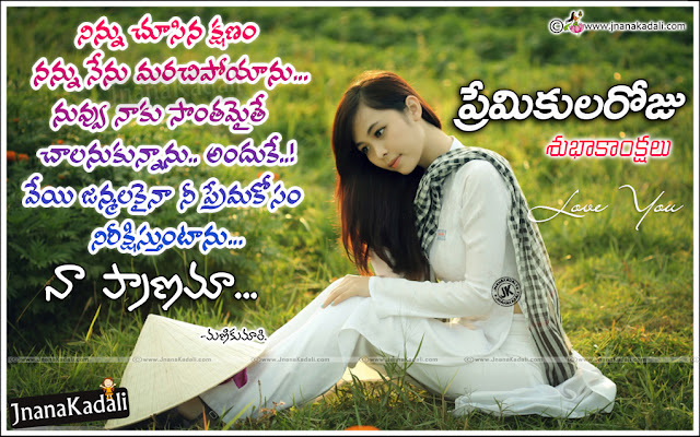 Love Poetry in Telugu, Telugu Love Quotes with hd wallpapers, Online Valentines day greetings