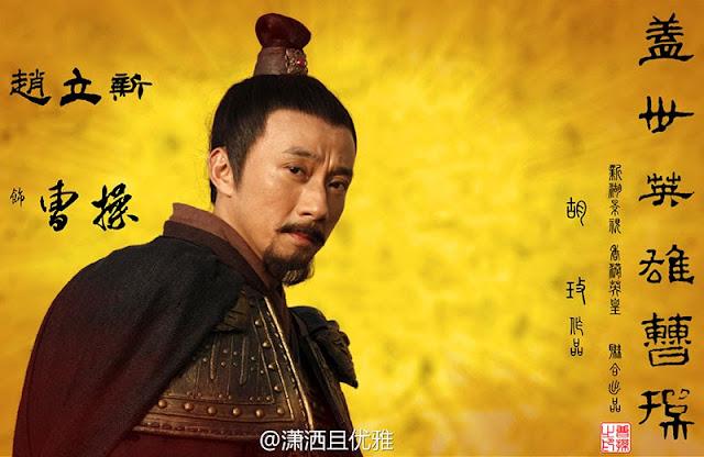 โจโฉ 2013 TV Series (曹操)