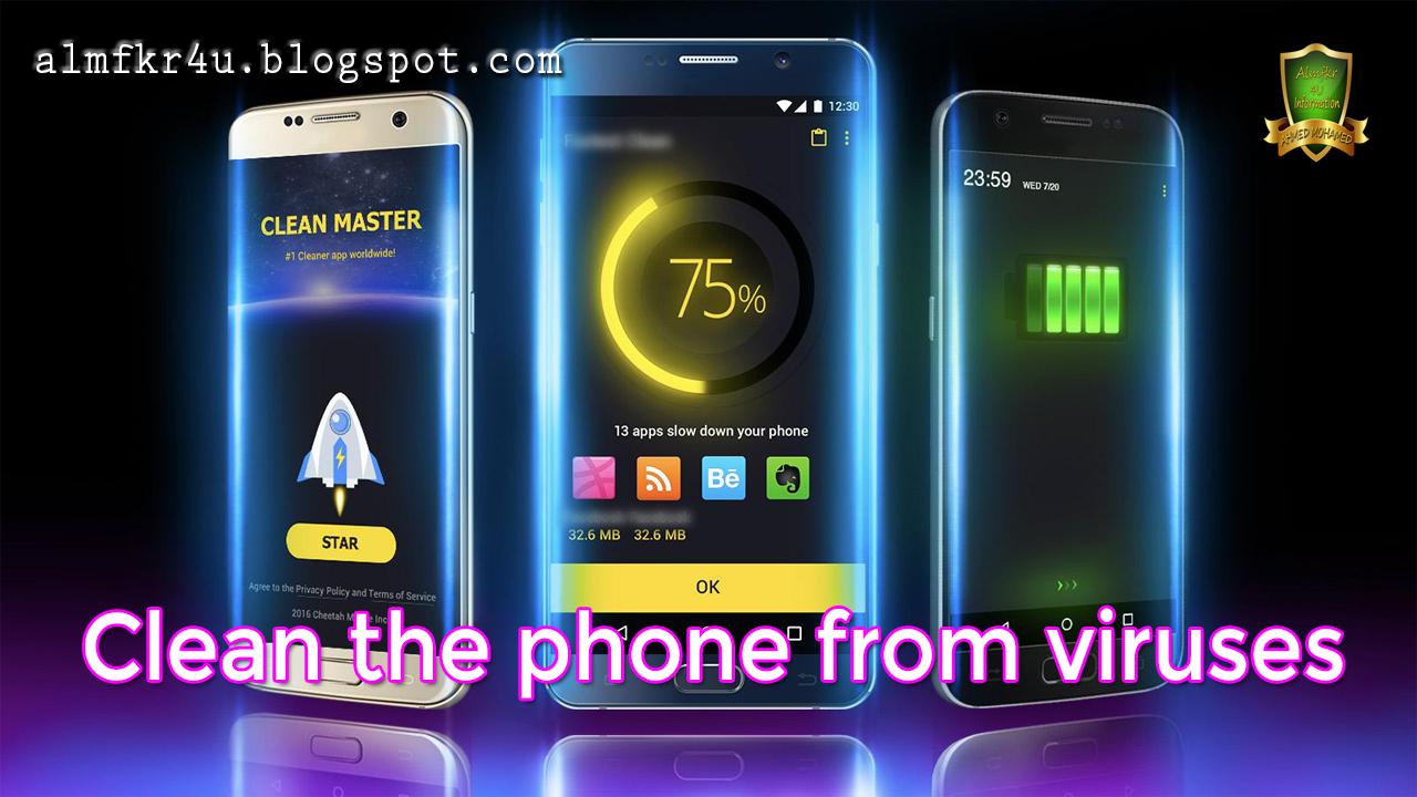 افضل تطبيقين لتنظيف الهاتف من جميع الفيروسات ومخلفات الانترنت وحل مشكلة الذاكره ممتلئة وحل جميع مشاكل الهاتف