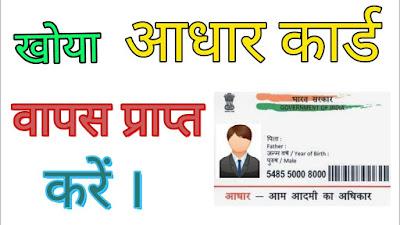 Khoya hua aadhaar card wapas paye bina registered mobile number ke