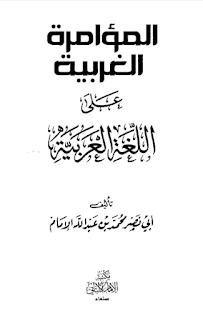 المؤامرة الغربية على اللغة العربية