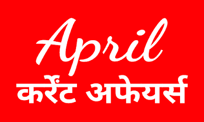 Daily Current Affairs in Hindi - 02 April 2019 By #StudyCircle247