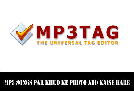 mp3-songs-par-khud-ke-photo-add-kaise-kare