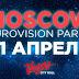Rússia: Organização anuncia a suspensão da 'Moscow Eurovision Party 2017'