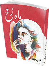 Download Mahrukh Novel BY Razia Butt