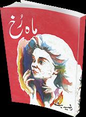Download Free Mahrukh Novel By Razia Butt [PDF]