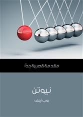 كتاب نيوتن مقدمة قصيرة جدًّا