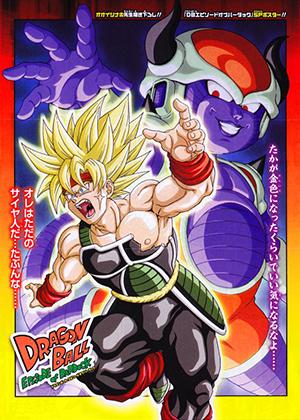 Dragon Ball: Episodio de Bardock [01/01] [HD] [MEGA]