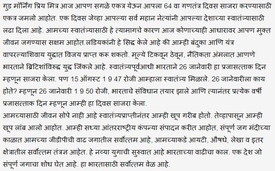 Republic Day Speech in Marathi 2018 – 26 January Marathi Speech