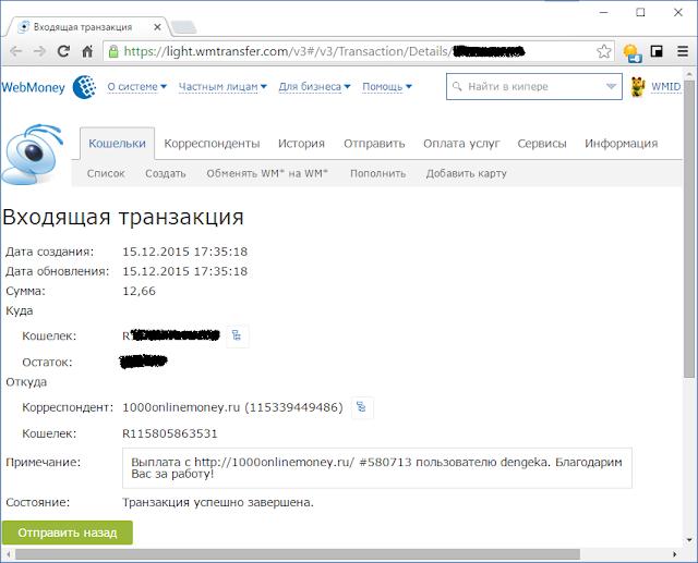 1000 OnlineMoney - выплата на WebMoney от 15.12.2015 года