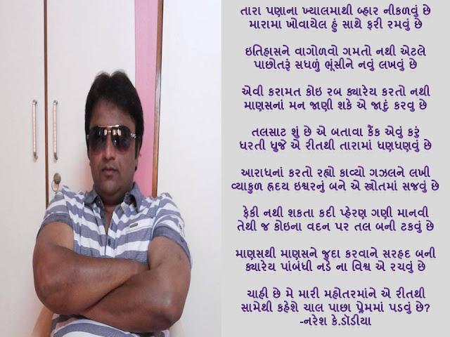 तारा पणाना ख्यालमाथी ब्हार नीकळवुं छे Gujarati Gazal By Naresh K. Dodia