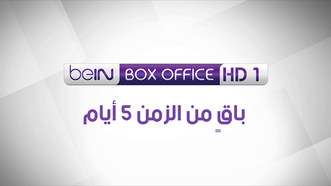 beIN Box Office HD - Es'Hail Frequency