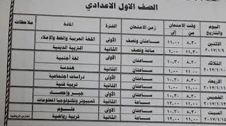 جداول امتحانات الفصل الدراسى الاول 2017 جميع المراحل (ابتدائى - اعدادى - ثانوى )