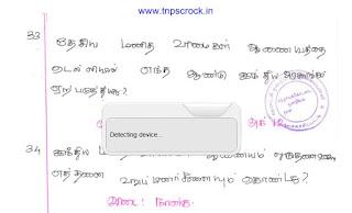 TNPSC Exams 3
