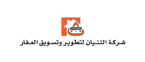وظائف شركة الثنيان فى الكويت