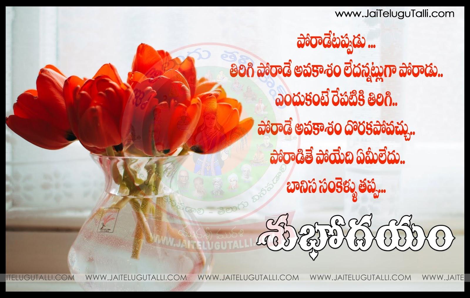Telugu Subhodayam Kavithalfu Images Best Good Morning Greetings In